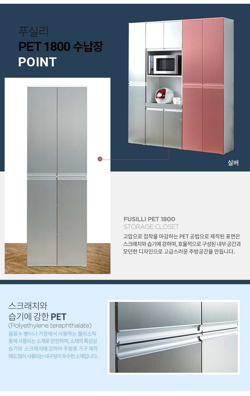 M_푸실리 PET 1200 렌지대 - (주)그림같은 집1, 122,900원, 전자레인지대, 전자레인지대